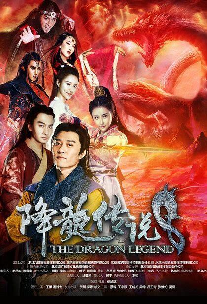 film china dragon 2016 chinese action movies a e china movies hong
