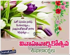 Wedding Wishes English Happy Wedding Anniversary Telugu Wishes Quotes Hd Wallpapers Jnana Kadali Com Telugu Quotes