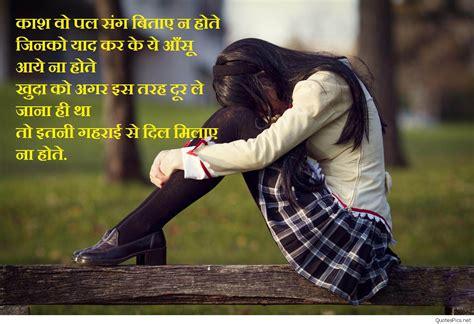 sad love shayari in hindi for boyfriend sad hindi facebook images quotes wallpapers hd 2017