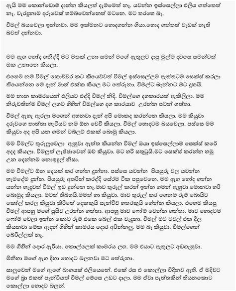 html tutorial sinhala sinhala wal katha aluth site eka blogspot com download
