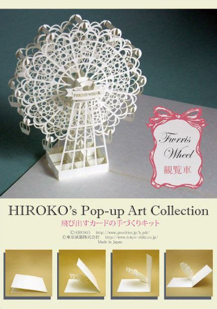 pop up card ferris wheel template quot hiroko s pop up collection quot ferris wheel pre cut