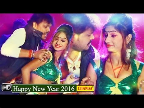 www new year song 2016 happy new year 2016 ह प प न य ईयर khesari lal