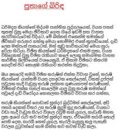Wal Katha 2016 Wal Katha Wal Katha Sinhala Wal Katha Sinhalen Wal » Ideas Home Design