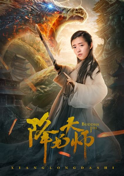 film boboho china dragon dragon hunter 降龍大師 2017 everything about cinema of