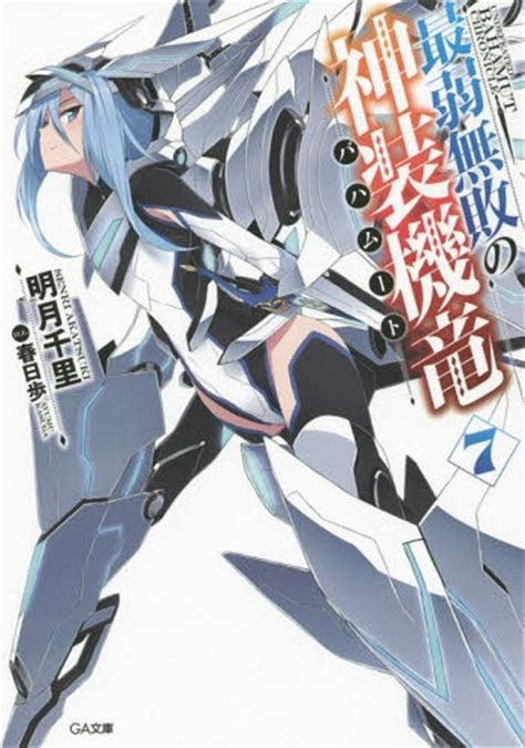 Saijaku Muhai No Bahamut Light Novel by Cdjapan Saijaku Muhai No Bahamut Undefeated Bahamut