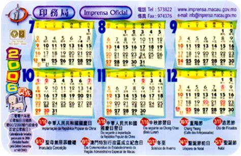 Calendario Ano 2006 Calendario 2006 New Calendar Template Site