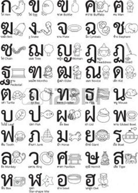Thai Language Also Search For 1000 Images About Thai Language On Thai Alphabet Search And Alphabet