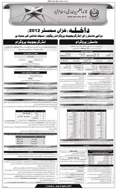 Mba Admission In Quaid E Azam by Programs Offered At Quaid E Azam Free