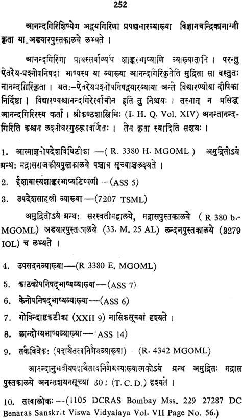 self surveys by schools classic reprint books अद व तव द न तस ह त य त ह सक श advaita vedanta literature