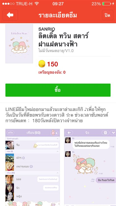 theme line android little twin star cm hacked update new line theme 23 12 2014 little