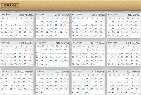 Nepali Calendar Merogang 52 Amazing Facts About Nepal