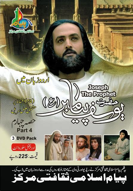 film nabi yusuf part 4 hussaini media azadari network islamic movie in