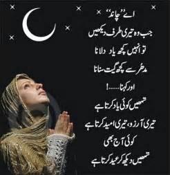 Muslim Wedding Cards Usa Good Morning Wallpapers 2013 Best Morning Pics Shayari Urdu Shayari Long Hairstyles