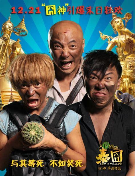 film thailand free download watch lost in thailand 2012 movie full download free