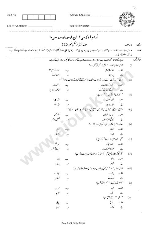 urdu pattern 1st year 2015 urdu compulsory past papers for first year federal board