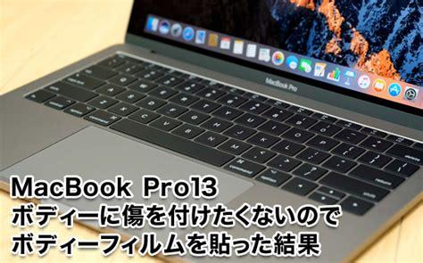 Macbook Pro Di Infinite macbook pro 13 ボディーに傷を付けたくないのでボディーフィルムを貼った結果 おっさんの