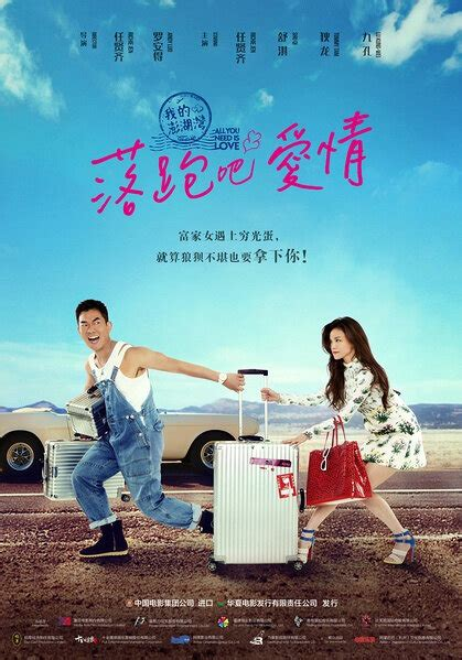 film china love you you photos from all you need is love 2015 movie poster 2