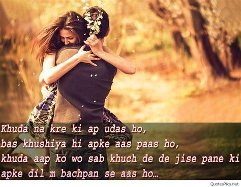 images of love in hindi hindi love shayari hd images wallpaper sportstle