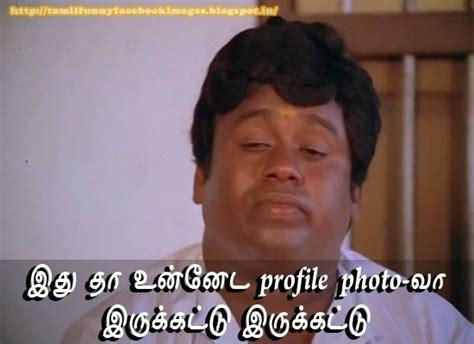 tamil funny facebook images senthil tamil funny facebook images