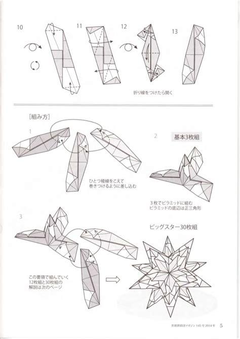 Origami Tanteidan Magazine - origami tanteidan magazine 145