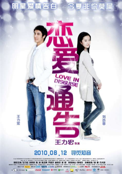 film mandarin love in disguise photos from love in disguise 2010 6 chinese movie