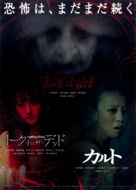 cult japanese horror movie 2013 cult 2013 peliculas de terror bloghorror