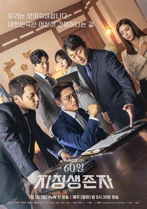 designated survivor  days korean drama