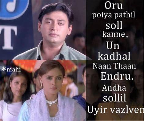 davit tamil movie feeling line tamil whatsapp dp images tamil whatsapp dp images tamil