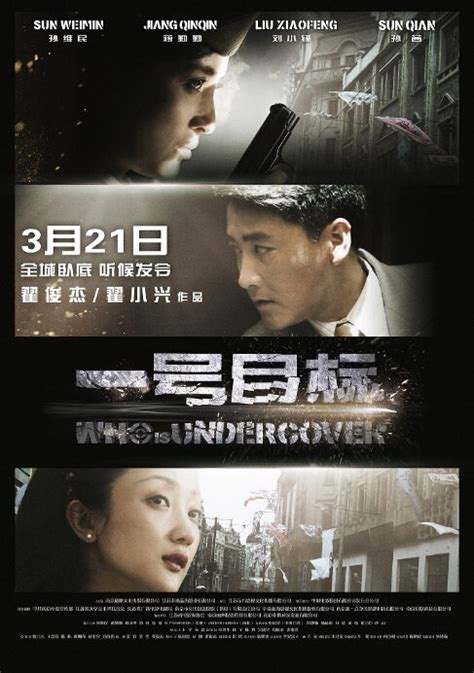 Who Is Undercover Movie | who is undercover 2014 sun weimin liu xiaofeng