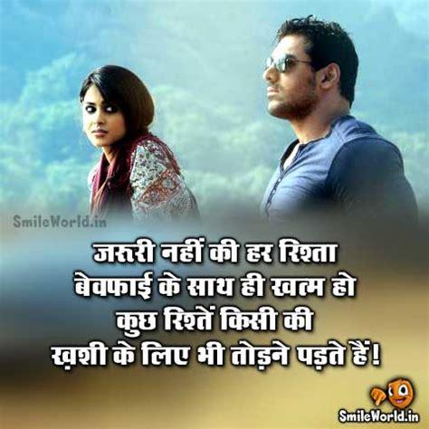 sad odia kabita with sad imeage bewafa shayari in hindi smileworld