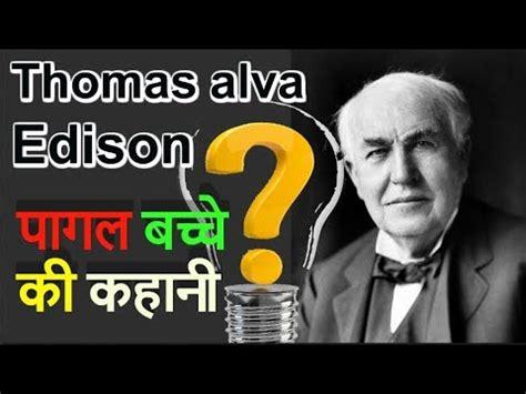 edison biography in hindi thomas alva edison biography in hindi thomas alva