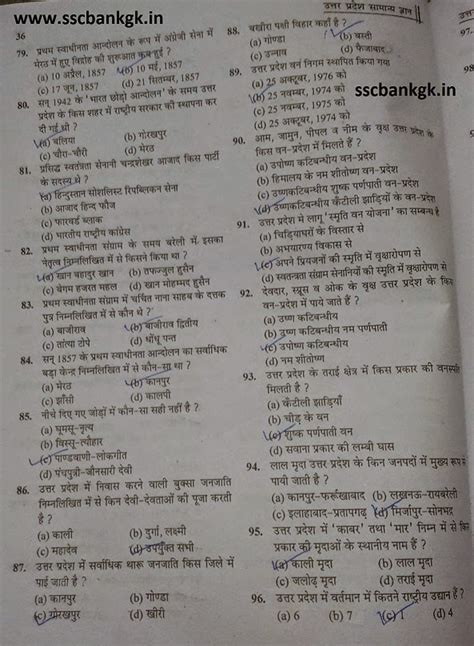 paper pattern of up lekhpal up lekhpal question paper 2018 solved practice sets upsssc