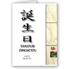 Happy Wedding Wishes Japanese by 1000 Images About Japanese Greeting Cards On