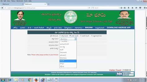 Free Dead Search Telangana Ts Land Records Pahani Free