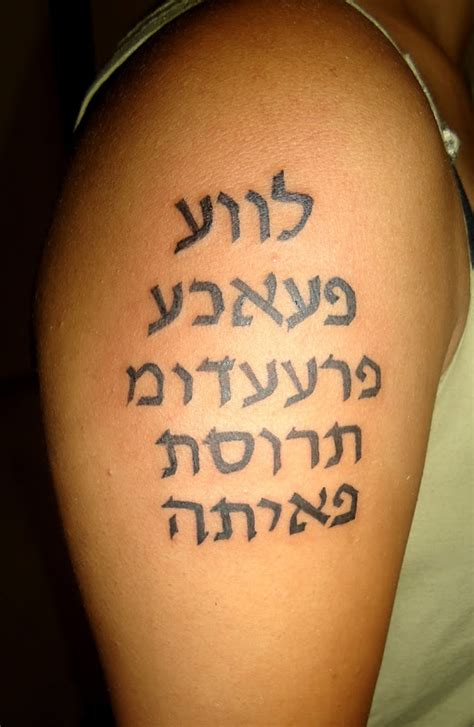 hebrew tattoos and meanings hebrew quotes quotesgram