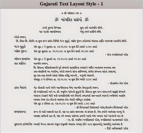 fingerprint template sle gujarati lagna patrika marrige card in 2019