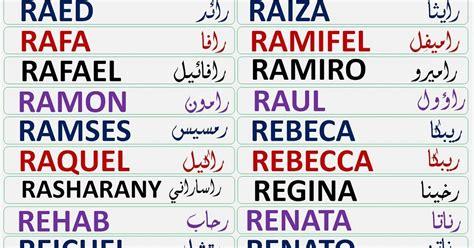 arabe mas nombres en arabe para tatuajes newhairstylesformen2014 com tu nombre en arabe mas nombres en arabe para tatuajes