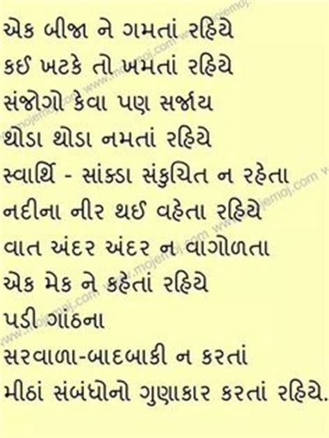 Wedding Anniversary Quotes In Gujarati by Marriage Wishes Quotes Gujarati