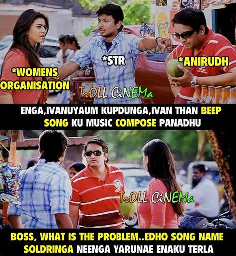 tamil cinema meme dec 2015   gethu cinema