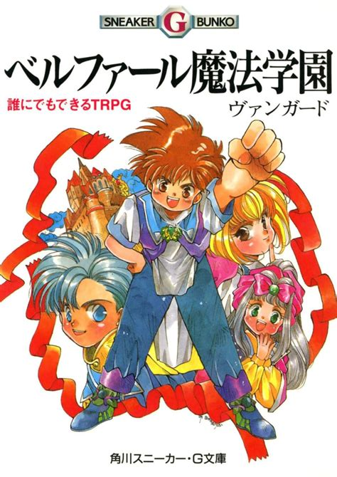 ken hayashi and the magic academy book 1 the boy and the witch books fatal friends bellfahle magic academy