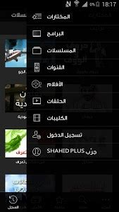 shahid net apk shahid v3 1 3 0 mod ad free best android apps