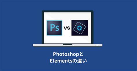 photoshop elements layout erstellen photoshopとelementsの違い13個 結局どっちを選ぶべき