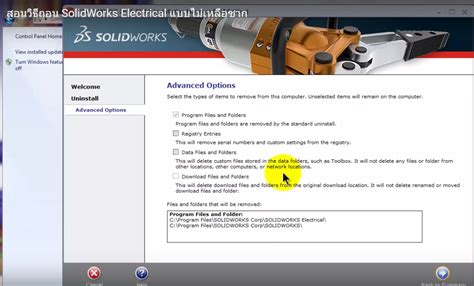 tutorial solidworks electrical 2015 how to complete uninstall solidworks electrical 2014 2015