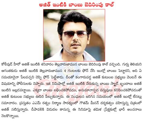 tamil actor ajith all film list ajith bomb in ajith house ajith tamil films list ajith