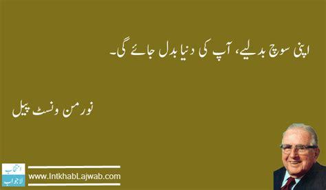 biography of bill gates in urdu pdf intkhab lajawab