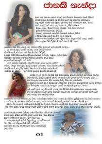 Katha and tagged anty aunty katha also sinhala wela katha sinhala font