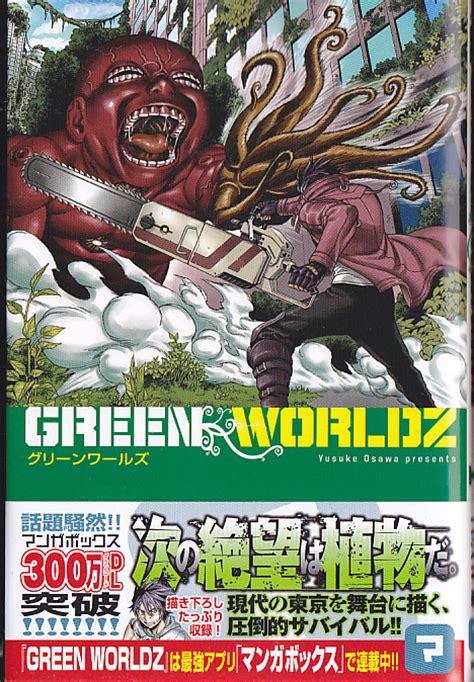 green worldz green worldz 1巻 漫画 コミック 最近 のんびりしています それが疑問だ yahoo ブログ