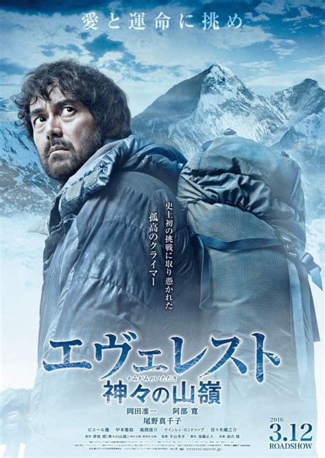 film everest note everest the summit of the gods asianwiki