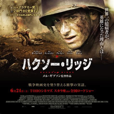 Hacksaw Ridge 6 24 sat roadshow