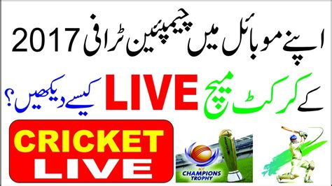 live cricket on mobile how to live cricket on mobile icc chions trophy